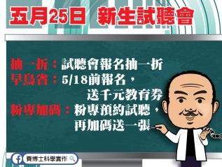 5/25 新生試聽會 學費最低一折超優惠!!