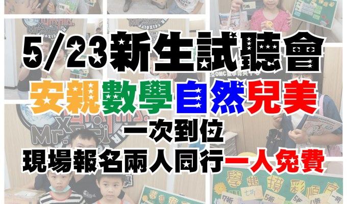 5/23 新生試聽會 學費最低一折超優惠!!